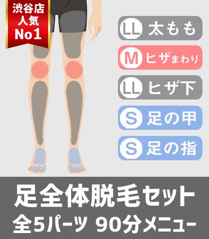 渋谷店人気No1 足全体脱毛セット
