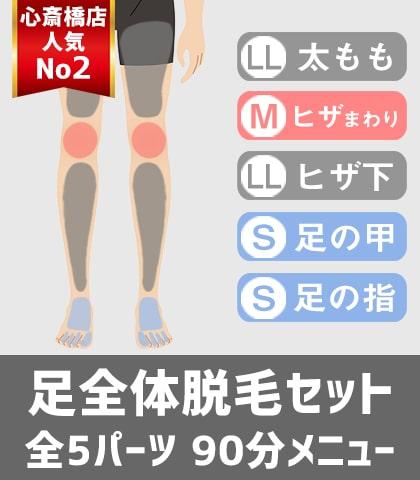 メンズ脱毛フィーゴ大阪心斎橋店の人気No2脱毛セット【足脱毛セット】