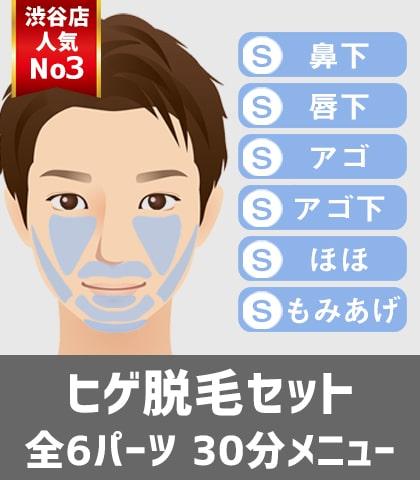 渋谷店人気No3 ヒゲ脱毛セット