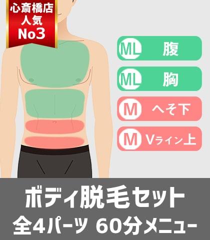 メンズ脱毛フィーゴ大阪心斎橋店の人気No3脱毛セット【ボディ脱毛セット】
