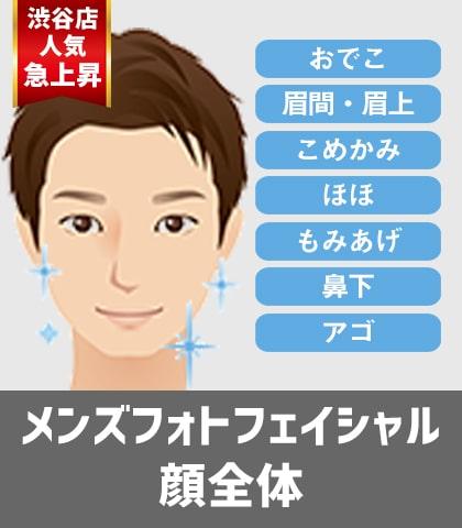 渋谷店の注目メニュー! メンズフォトフェイシャル