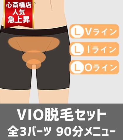 メンズ脱毛フィーゴ大阪心斎橋店の人気急上昇脱毛セット【VIO脱毛セット】