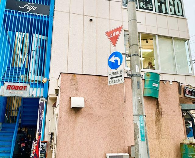 メンズ脱毛フィーゴ所沢店への道順5