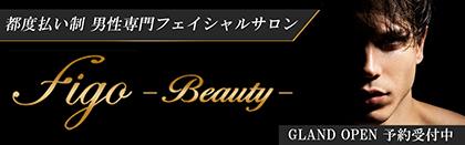 都度払い制メンズフェイシャルエステサロンfigo-Beauty-(フィーゴビューティー)オープン