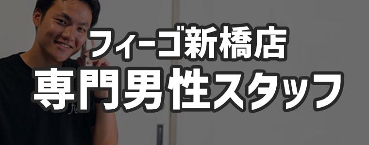 メンズ脱毛フィーゴ新橋店 専門の男性スタッフが対応