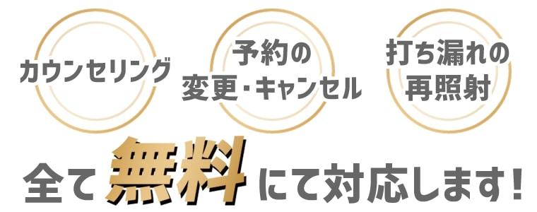 メンズ脱毛フィーゴ新橋店 カウンセリング無料 予約変更キャンセル無料 再照射無料