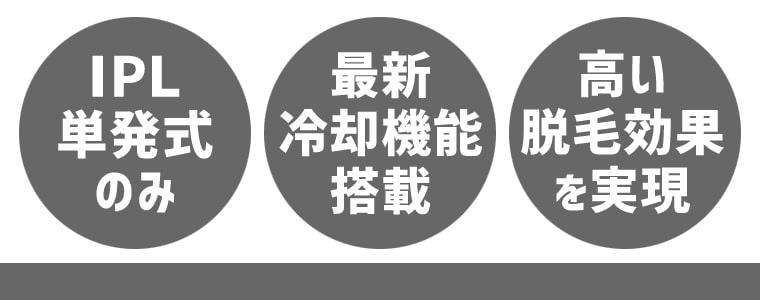 メンズ脱毛フィーゴ新橋店 IPL単発式 最新冷却機能 高い脱毛効果