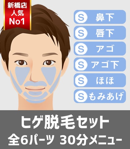 メンズ脱毛フィーゴ新橋店人気No1 ヒゲ脱毛セット