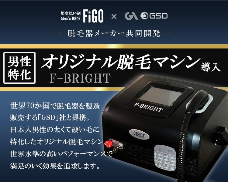 メンズ脱毛figo(フィーゴ)の男性特化型オリジナル脱毛マシン【F-BRIGHT】
